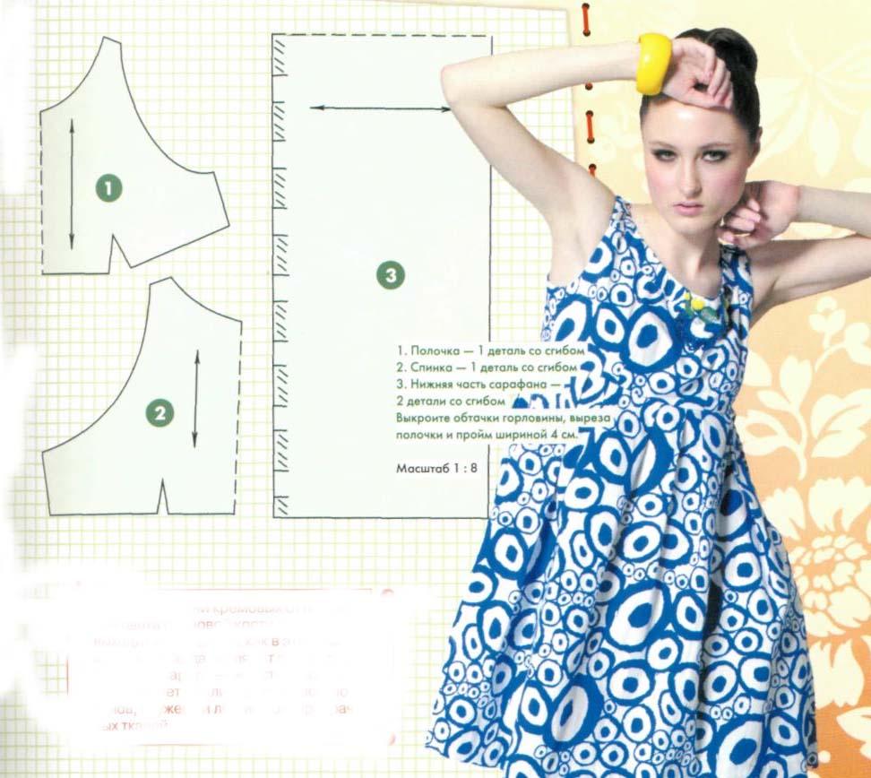 Посмотреть как сшить платье