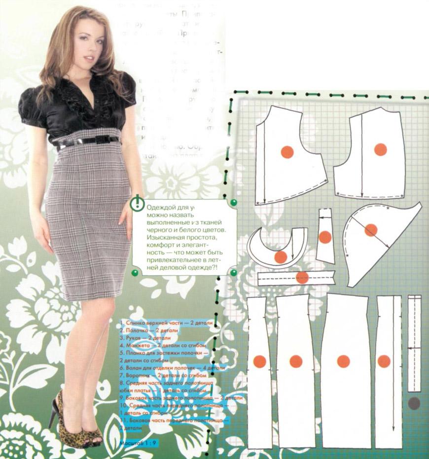 Сшить платье комбинированное из двух тканей фото 92
