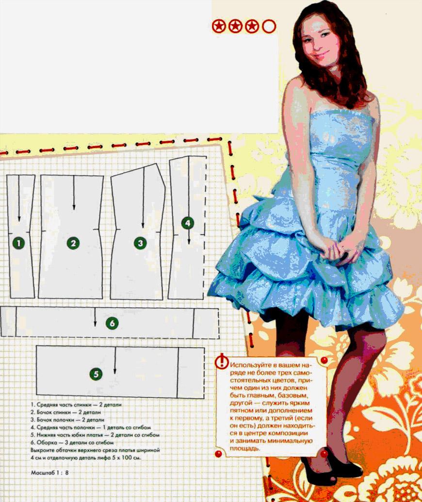 Платье с пышной юбкой корсет сшить